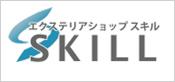 エクステリアショップスキル SKILL